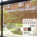 【最大600円オフクーポン】 【送料無料】PVCすだれ 外吊り 規格品(幅88×高さ60cm) HAYATON 大湖産業