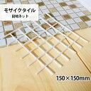 目地ネット タイルに合わせた目地ネットを発送 150mm×150mm (タイル 6粒×6粒) モザイクタイルシート