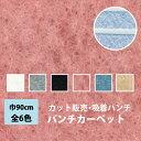 切り売り 90cm巾 パンチカーペット リックパンチ リック吸着パンチ 滑り止め付き 1m以上 10cm単位 全6色