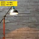 壁紙 クロス 国産 のり付き のりつきルノン ホーム RH-9393 「レンガ 木目 木目調 石目 人気柄多数登録」 【1m単位でご注文ください】