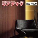 サンゲツ リアテック 装飾用硬質塩ビタックシート RW-4001~RW-4019 リアルウッド エクストラ 多彩なデザインとリアルさを追求した装飾シート 【ご注文は10cm単位】
