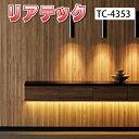 サンゲツ リアテック 装飾用硬質塩ビタックシート TC-4346〜TC-4362 ウッド 多彩なデザインとリアルさを追求した装飾シート 【ご注文は10cm単位】