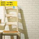 壁紙 クロス 国産 のり付き のりつき サンゲツ XSELECT SG-5969(RE-2606) 「レンガ 木目 木目調 石目 人気柄多数登録」 【1m単位でご注文ください】