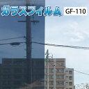 サンゲツ ガラスフィルム 窓 遮熱 外貼り可 【目隠し ステ...