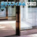 サンゲツ ガラスフィルム 窓 窓ガラスシート 目隠し 機能性ガラスフィルム GF-125リフォームに最適な装飾シート 【ご注文は10cm単位】