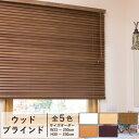 木製ブラインド 立川機工 ファーステージ 全5色 オーダー品 幅33〜200cm 高さ30〜230c