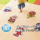 【期間限定送料無料】楽天最安値に挑戦 洗えるタイルカーペット...