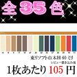 1枚当たり105円!ソフト巾木 激安東リソフト巾木TH60(25枚入 高さ60ミリ)