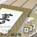 三つ折モダン掛け軸 普通色紙(作品サイズ272ミリ×242ミリ)作品専用 和風額
