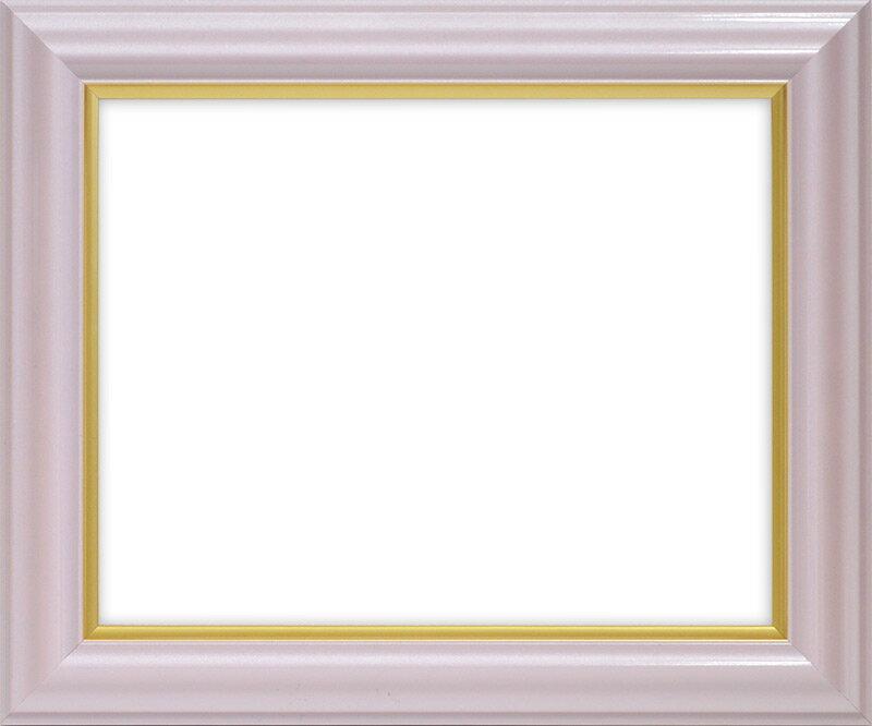 デッサン額縁 工芸型/パールピンク B4サイズ(364×257mm)専用☆前面ガラス仕様☆【絵画/壁掛け/インテリア/玄関/アートフレーム】