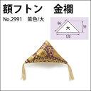 額フトン 金襴 大/紫(2個1組)【メール便対応】【No.2991】【bt-st】