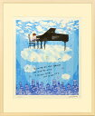 ショッピングconcert はりたつお 『A concert on the cloud』 額縁サイズ: 四つ切(424×348mm)【絵画/壁掛け/インテリア/玄関/アートフレーム】