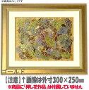 押し花額縁 9564/ゴールド 26額サイズ(ガラス寸法261×211mm)【os-C】