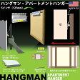 ハングマン・アパートメントハンガー 5インチ(127mm) 石膏ボード対応 HM-07601 HANGMAN/突溝金具/アルミ/額縁用金具