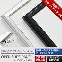 オープンスライドパネル A1(841×594mm) アルミ額縁/ポスターフレーム/ポスターパネル/ワンタッチ式/インテリア雑貨