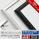オープンスライドパネル A2(594×420mm) アルミ額縁/ポスターフレーム/ポスターパネル/ワンタッチ式/インテリア雑貨