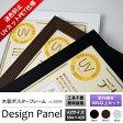 【UVカット】木製ポスターフレーム「デザインパネル」A2(594×420mm)【アウトレット】