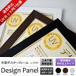 【UVカット】木製ポスターフレーム「デザインパネル」A3(420×297mm)【アウトレット】