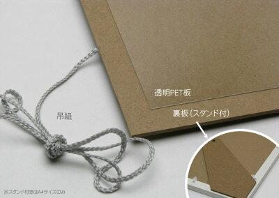 新木製ポスターフレーム/ナチュラルA4サイズ(297×210mm)☆スタンド付☆【ポスターパネル】