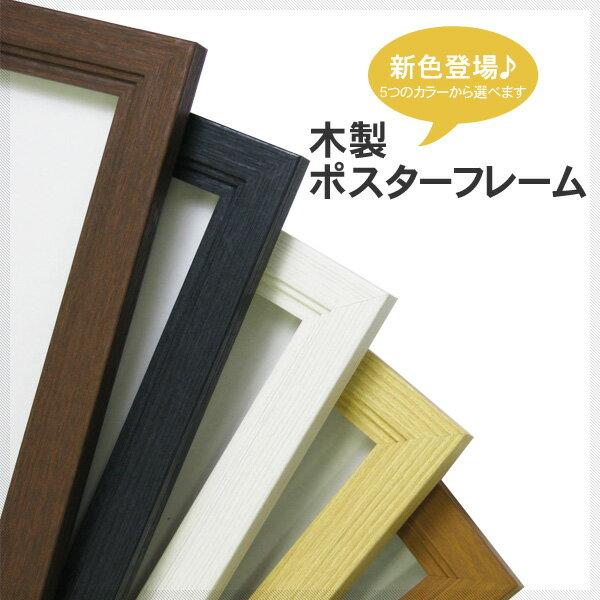 木製ポスターフレーム B2サイズ(728×515mm)【ポスターパネル】【額縁】