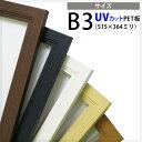 木製ポスターフレーム B3サイズ(515×364mm)全5色 ブラック/ブラウン/ホワイト/チーク/ナチュラル【ポスターパネル】【額縁】【UVカット】【壁掛け/インテリア/玄関/アートフレーム】