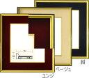 色紙額 4150 色紙F8(455×380mm)専用☆前面アクリル仕様☆