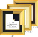 色紙額縁4209 普通色紙サイズ(272×242mm)専用☆前面ガラス仕様☆【高級色紙額縁】【色紙用額縁】3色