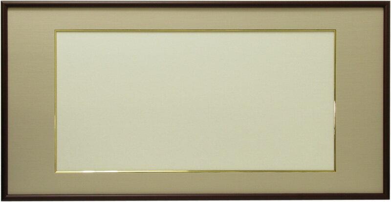 【送料無料】書道額 713 書道半切2/3(950×350mm)作品専用※落とし仕様※
