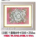 押し花額縁 工芸型/パールピンク インチサイズ(ガラス寸法251×200mm)【os-B】