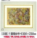 押し花額縁 工芸型/白 大全紙サイズ(ガラス寸法724×542mm)【os-B】