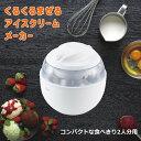★送料無料★ 貝印 くるくるまぜるアイスクリームメーカー D...