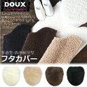 �ȥ���ե����С� DOUX(�ɥ���) ��4��