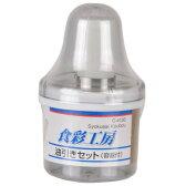 油引きセット(容器付き) 食彩工房 C-4130