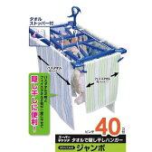 EX2 タオルで隠し干しハンガー ジャンボ 40ピンチ
