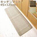 洗いやすいキッチンマット 優踏生 45×120