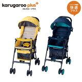 karugaroo plus(カルガループラス) B型ベビーカー【北海道、沖縄への配送は追加送料1500円】