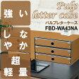 収納ボックス 書類ケース レターケース おしゃれ パルプレターケース 卓上 引き出し 硬質パルプ 北欧 FBD-WA43NA