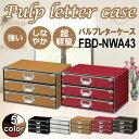 収納ボックス 書類ケース レターケース おしゃれ パルプレターケース 卓上 引き出し 硬質パルプ 北欧 FBD-NWA43