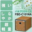 収納ボックス 書類ケース CDケース おしゃれ パルプCDケース 卓上 引き出し 硬質パルプ 北欧 FBD-C101NA