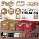 収納ボックス 書類ケース CDケース おしゃれ パルプCDケース 卓上 引き出し 硬質パルプ 北欧 FBD-NC201