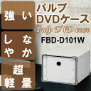 収納ボックス 書類ケース DVDケース おしゃれ パルプDVDケース 卓上 引き出し 硬質パルプ 北欧 FBD-D101W
