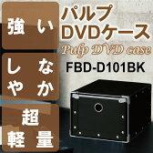 【完成品】 パルプDVDケース DVDケース DVD収納 1列 15枚 15枚収納 小物整理 卓上収納 メディア収納 小物 おしゃれ シンプル トレー 引き出し 引出 整理箱 整理ケース パルプ 硬質パルプ パルプボード 北欧 ブラック FBD-D101BK