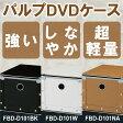 【完成品】 パルプDVDケース DVDケース DVD収納 1列 15枚 15枚収納 小物整理 卓上収納 メディア収納 小物 おしゃれ シンプル トレー 引き出し 引出 整理箱 整理ケース パルプ 硬質パルプ パルプボード 北欧 ブラック ホワイト ナチュラル FBD-D101