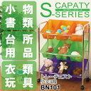 おもちゃ収納ラック おもちゃ収納 収納ボックス チェスト おしゃれ 収納棚 北欧 BN101