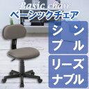 パソコンチェア クッションパソコンチェア オフィスチェア 椅子 疲れにくい RZC-S13CGY