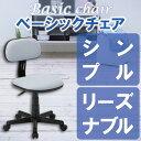 ◆シンプルデザインを追求したオフィスチェア◆コンパクト梱包のベーシックチェア