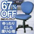 【送料無料】パソコンチェア オフィスチェア OAチェア パーソナルチェア デスクチェア ワークチェア プライベートチェア チェア キャスター付き イス いす 椅子 事務椅子 書斎 CRS-101B OAロッキングチェア ブルー 20P27May16