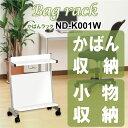 かばんラック ラック 木製棚板タイプ ND-K001W