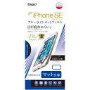iPhone SE用 液晶保護フィルム ブルーライトカット ...