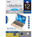 MacBook 12インチ用 液晶保護フ...